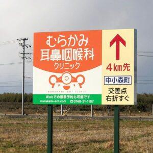 実績紹介_ロードサイン・クリニック_017