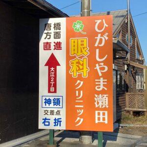 実績紹介_ロードサイン・クリニック_013