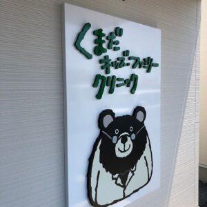 実績紹介_屋外サイン・壁面サイン_001