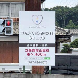 実績紹介_ロードサイン・クリニック_022