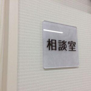 実績紹介_屋内サイン_017