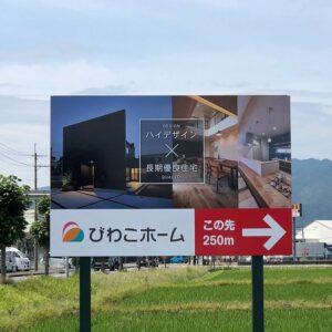 実績紹介_ロードサイン・企業_005