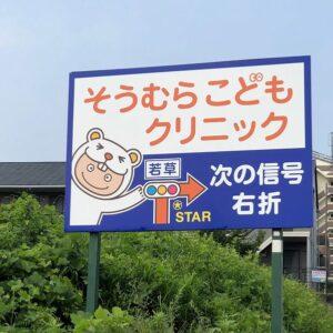 実績紹介_ロードサイン・クリニック_006