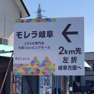 実績紹介_ロードサイン・企業_011
