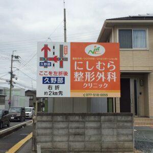実績紹介_ロードサイン・クリニック_020