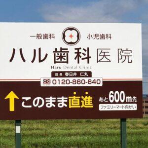 実績紹介_ロードサイン・クリニック_023