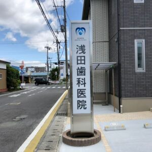 実績紹介_屋外サイン・自立サイン_008