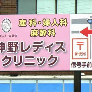 実績紹介_ロードサイン・クリニック_007