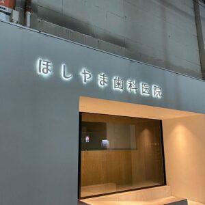 実績紹介_屋外サイン・壁面サイン_022