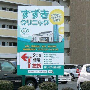 実績紹介_ロードサイン・クリニック_012-2