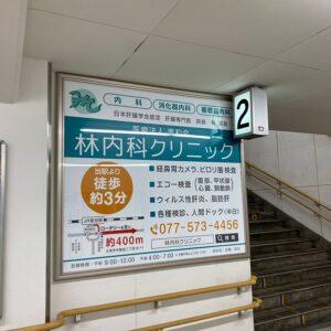 実績紹介_交通広告・駅広告_006