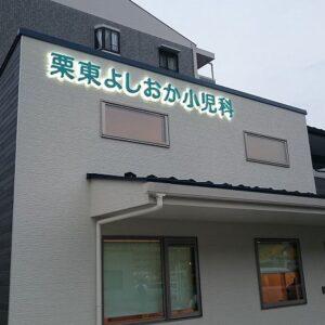 実績紹介_屋外サイン・壁面サイン_020