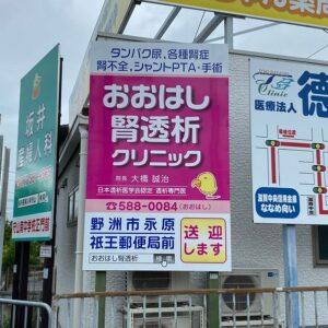 実績紹介_ロードサイン・クリニック_018