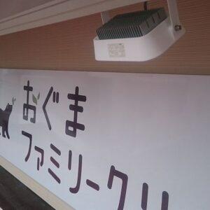 実績紹介_屋外サイン・壁面サイン_003