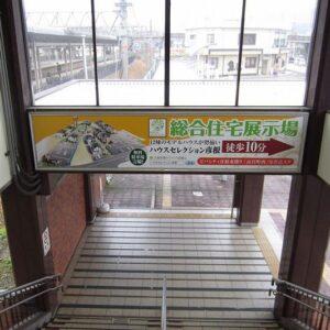 実績紹介_交通広告・駅広告_007