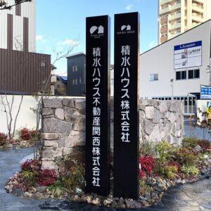 実績紹介_屋外サイン・自立サイン_003