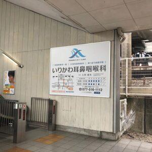 実績紹介_交通広告・駅広告_003