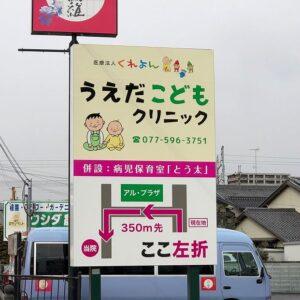 実績紹介_ロードサイン・クリニック_003