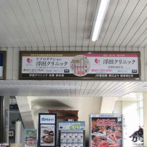 実績紹介_交通広告・駅広告_005