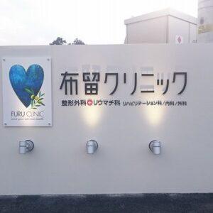 実績紹介_屋外サイン・壁面サイン_009
