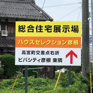 実績紹介_ロードサイン・企業_008