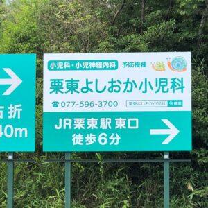 実績紹介_ロードサイン・クリニック_005
