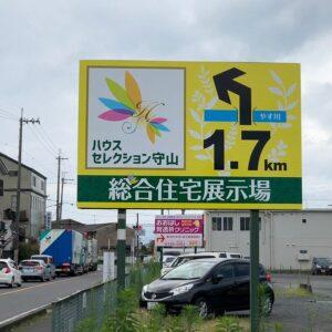 実績紹介_ロードサイン・企業_007